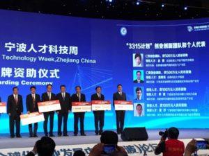 材料学院单斌教授获得宁波市创业人才表彰