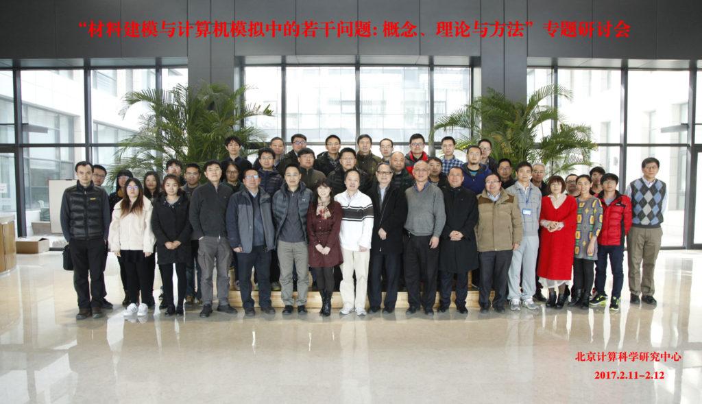 段献宝老师参加北京计算科学研究中心学术研讨会