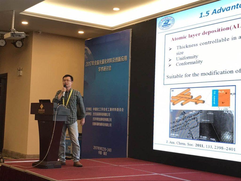 文艳伟老师参加2017全国光催化材料及创新应用学术研讨会