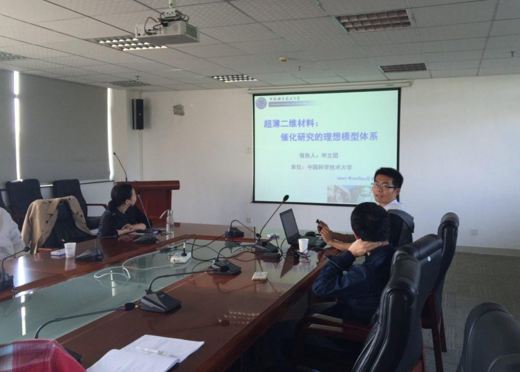 中国科学技术大学副研究员毕文团博士来课题组访问交流