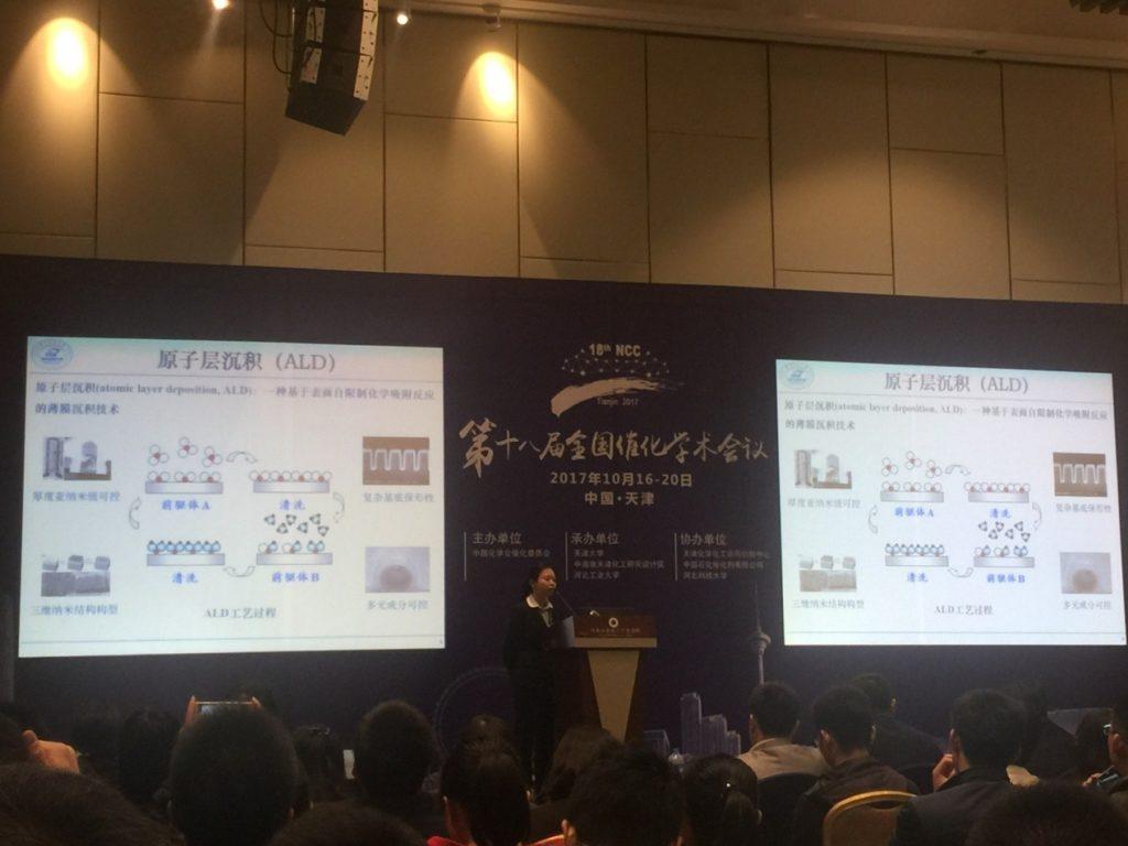 陈蓉教授出席第十八届全国催化学术会议并作报告