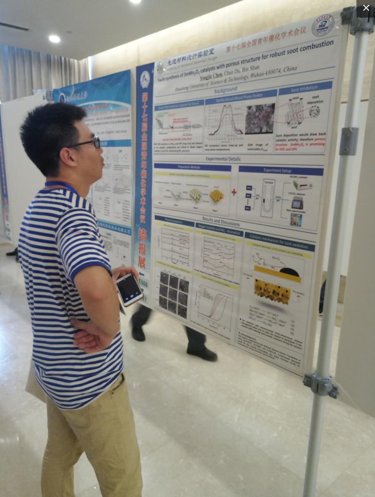 陈永杰博士参加第十七届全国青年催化学术会议
