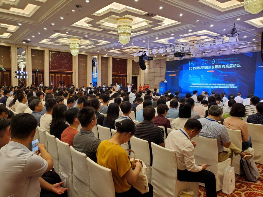 单斌教授应邀参加2019新材料国 际发展趋势高层论坛