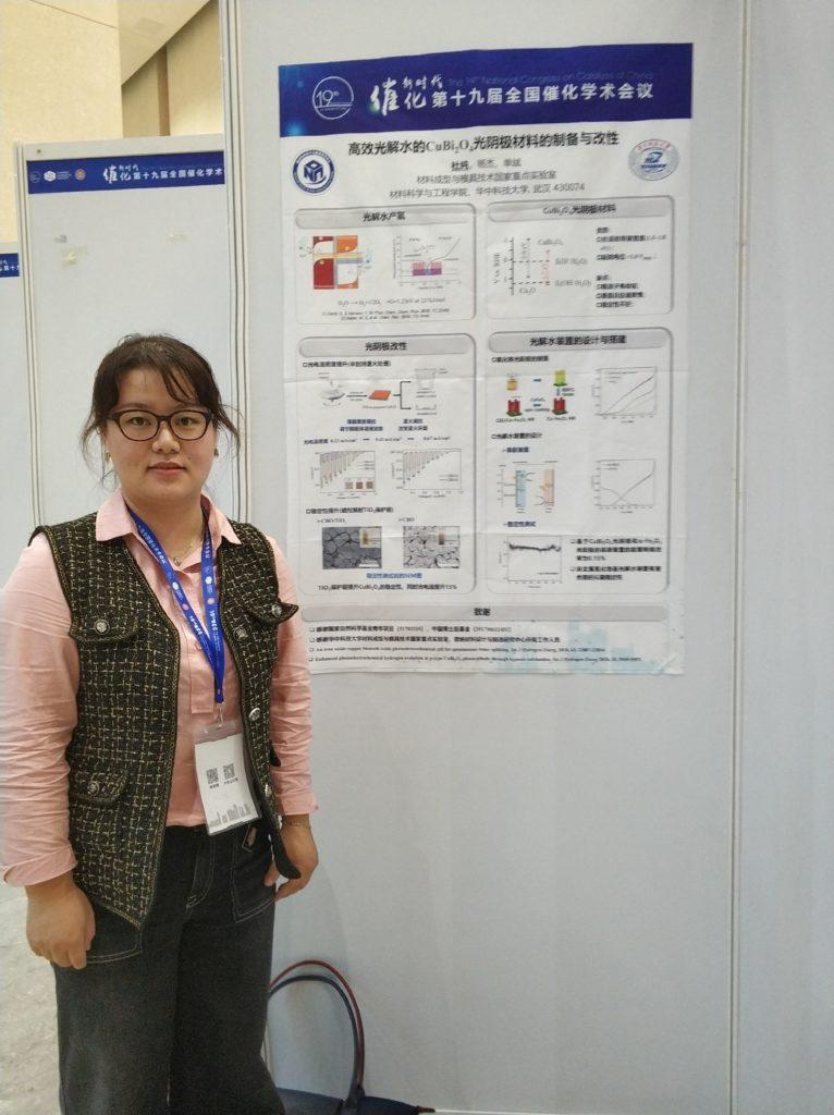 杜纯老师参加十九届全国催化会议