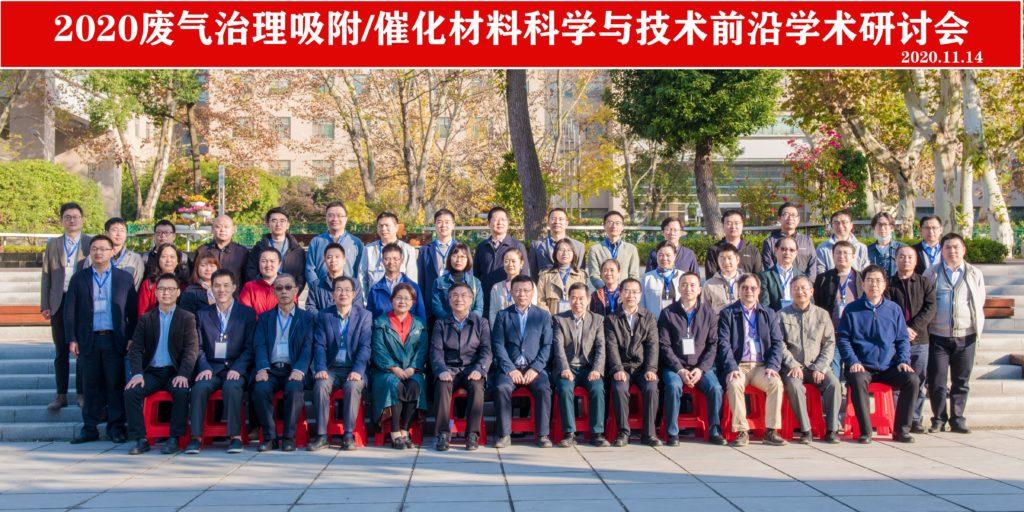 """2020""""废气治理吸附/催化材料科学与技术""""前沿学术研讨会成功举办"""